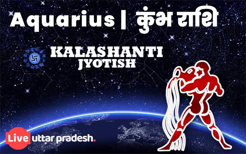 कुंभ | AQUARIUS