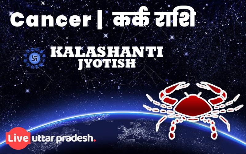 कर्क | CANCER